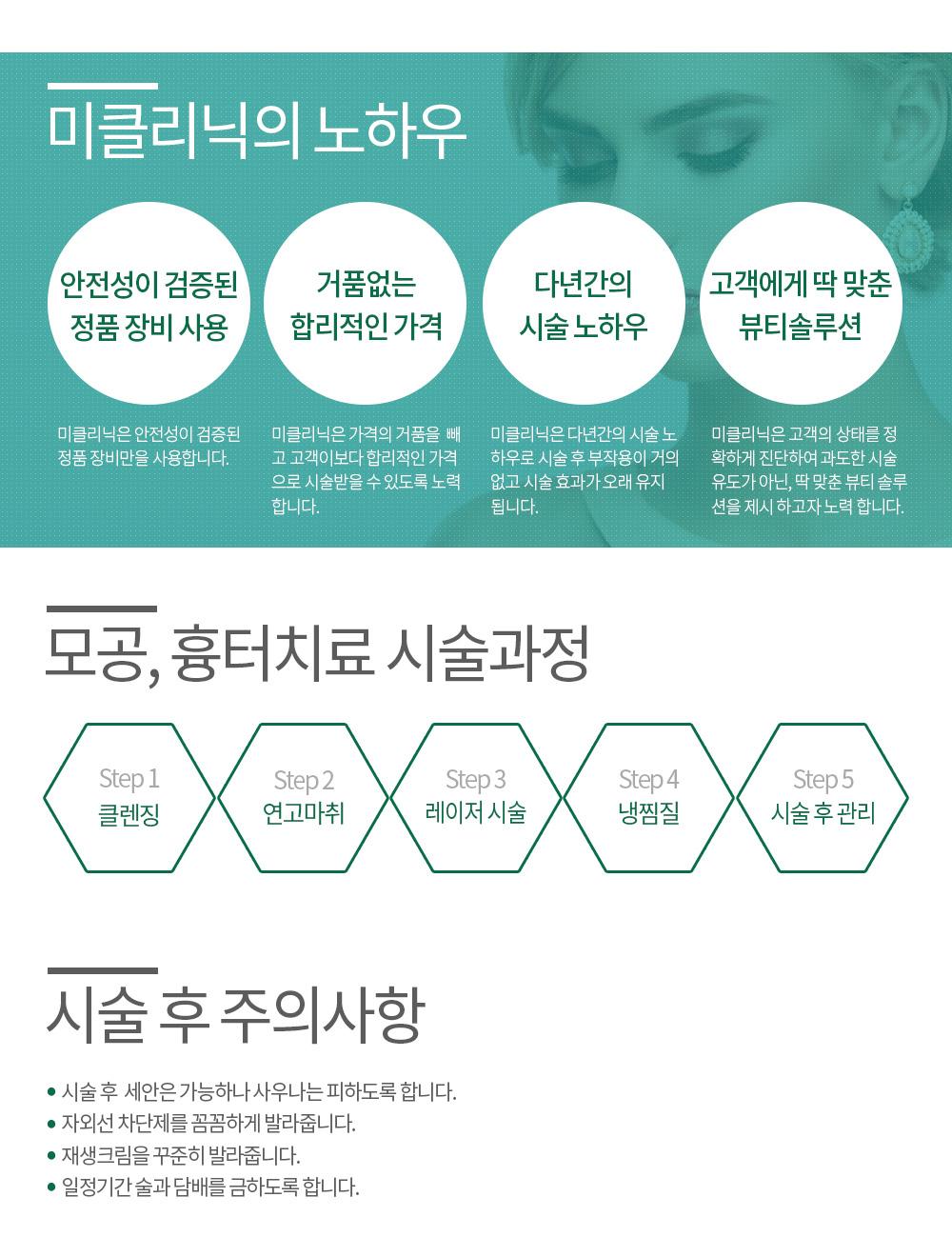모공/흉터치료 컨텐츠